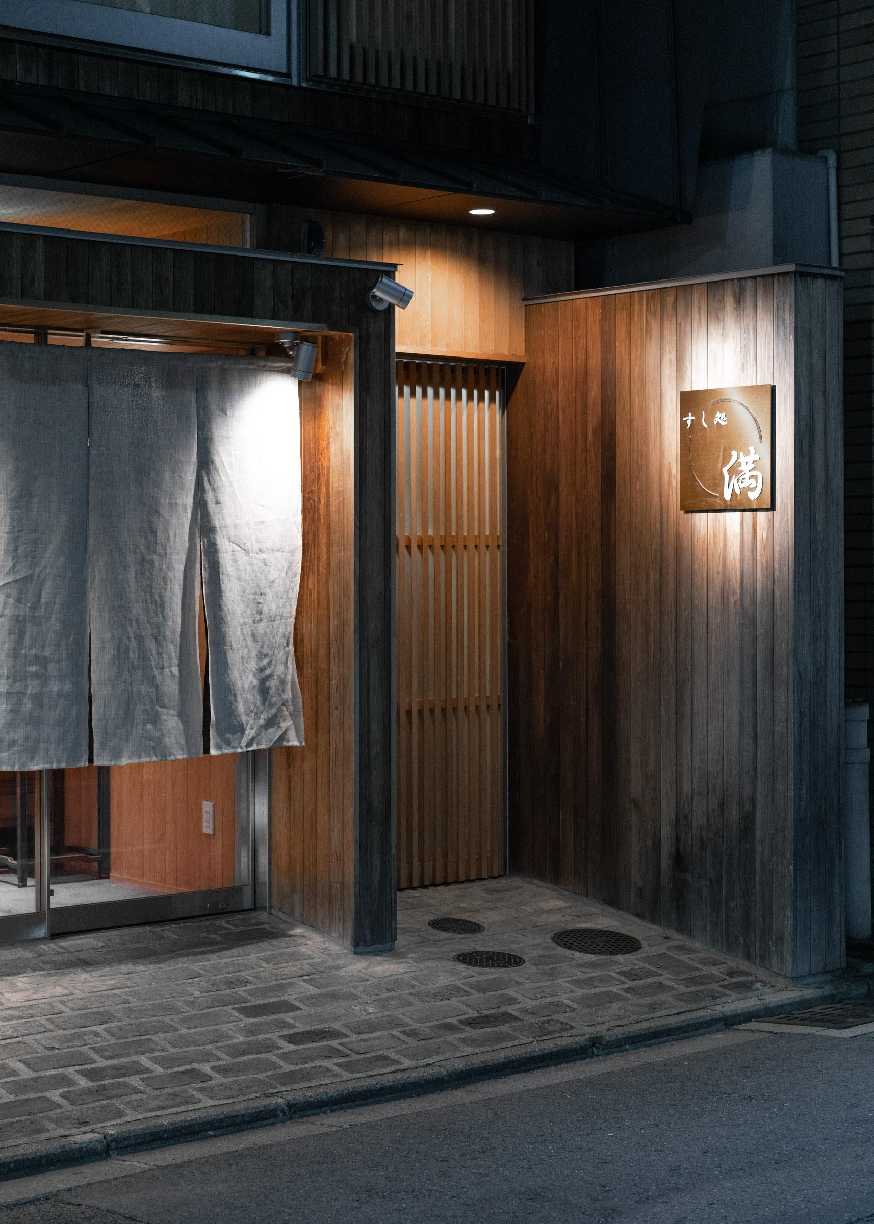 Sushidokoro MAN