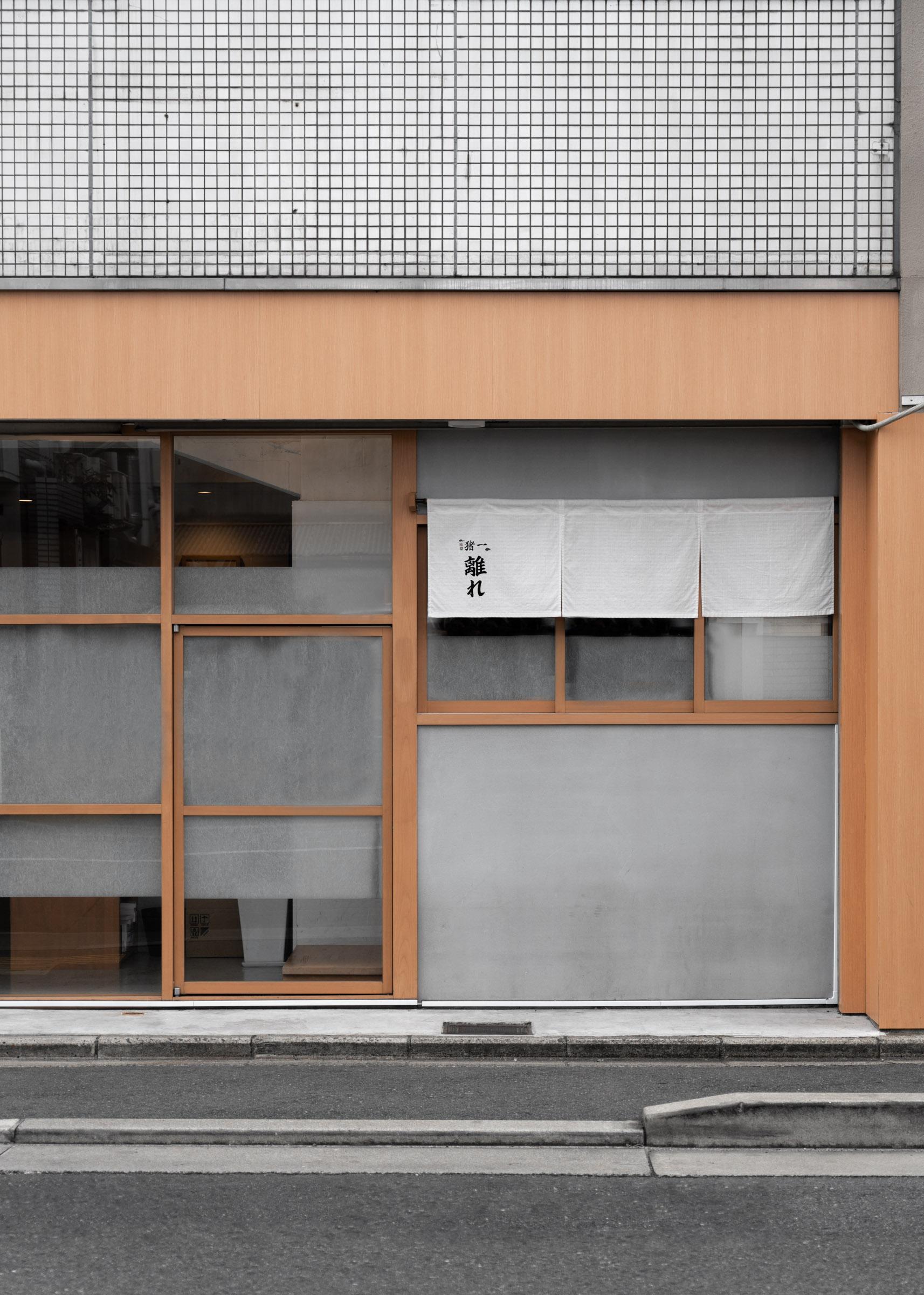Menya Inoichi Hanare Kyoto
